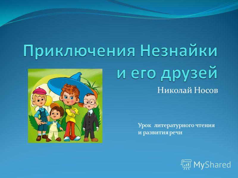 Николай Носов Урок литературного чтения и развития речи
