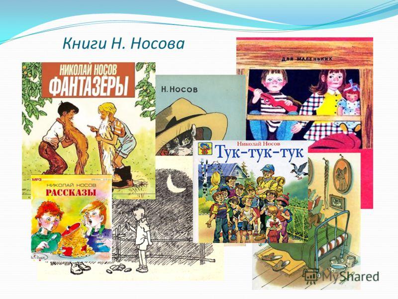 Книги Н. Носова