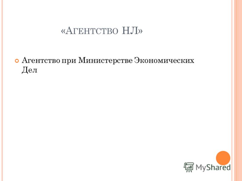 «А ГЕНТСТВО НЛ» Агентство при Министерстве Экономических Дел