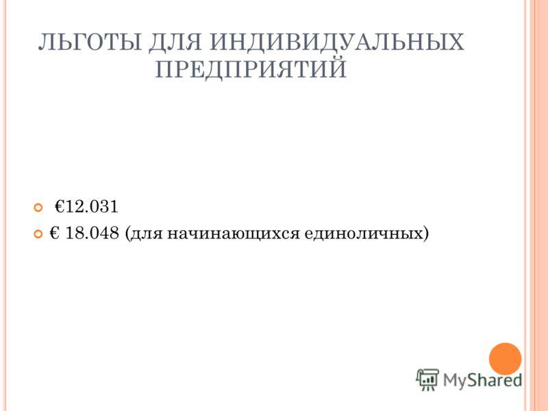ЛЬГОТЫ ДЛЯ ИНДИВИДУАЛЬНЫХ ПРЕДПРИЯТИЙ 12.031 18.048 (для начинающихся единоличных)