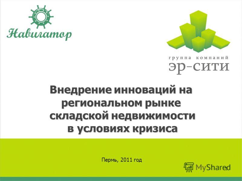 1 Внедрение инноваций на региональном рынке складской недвижимости в условиях кризиса Пермь, 2011 год