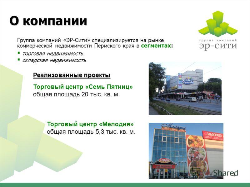 3 О компании Группа компаний «ЭР-Сити» специализируется на рынке коммерческой недвижимости Пермского края в сегментах: торговая недвижимость складская недвижимость Реализованные проекты Торговый центр «Семь Пятниц» общая площадь 20 тыс. кв. м. Торгов