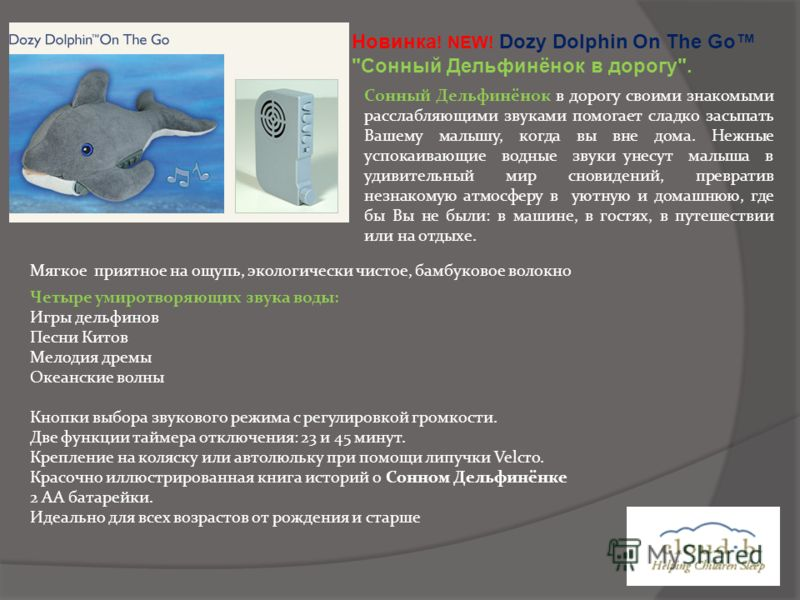 Новинка ! NEW! Dozy Dolphin On The Go