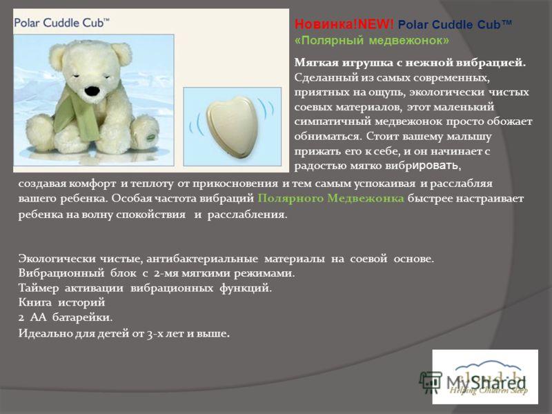 Новинка!NEW! Polar Cuddle Cub «Полярный медвежонок» Мягкая игрушка с нежной вибрацией. Сделанный из самых современных, приятных на ощупь, экологически чистых соевых материалов, этот маленький симпатичный медвежонок просто обожает обниматься. Стоит ва