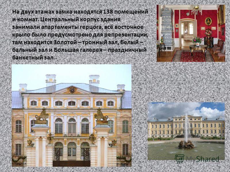 На двух этажах замка находятся 138 помещений и комнат. Центральный корпус здания занимали апартаменты герцога, всё восточное крыло было предусмотрено для репрезентации, там находится Золотой – тронный зал, Белый – бальный зал и Большая галерея – праз