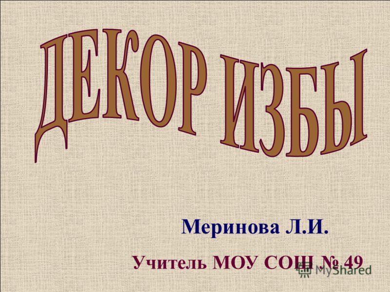 Меринова Л.И. Учитель МОУ СОШ 49