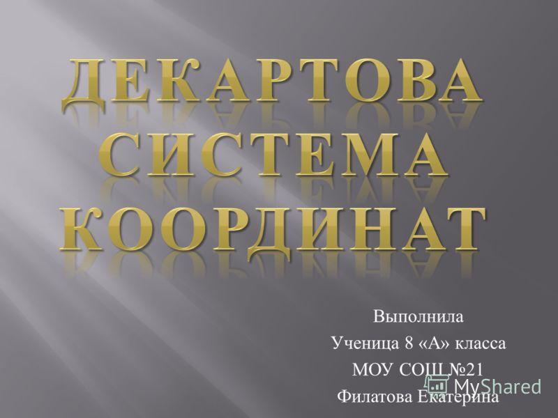 Выполнила Ученица 8 «А» класса МОУ СОШ 21 Филатова Екатерина