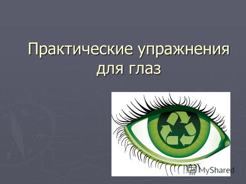 Практические упражнения для глаз
