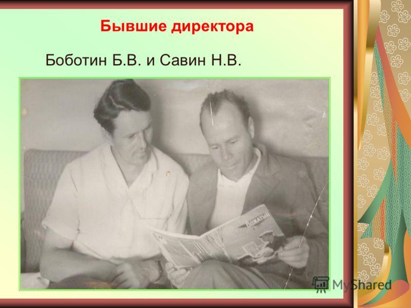Боботин Б.В. и Савин Н.В. Бывшие директора