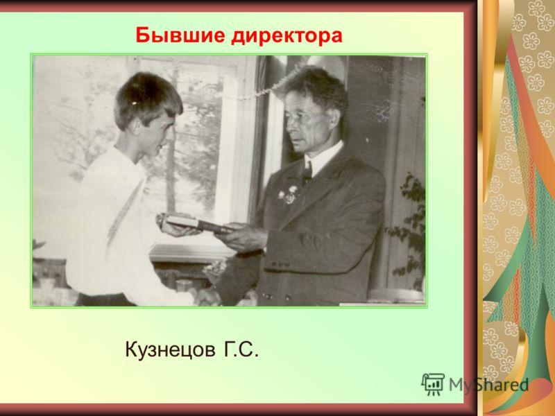 Кузнецов Г.С. Бывшие директора