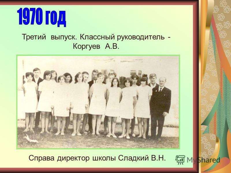 Третий выпуск. Классный руководитель - Коргуев А.В. Справа директор школы Сладкий В.Н.