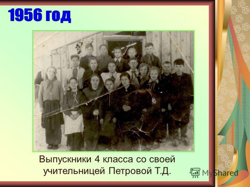 Выпускники 4 класса со своей учительницей Петровой Т.Д.