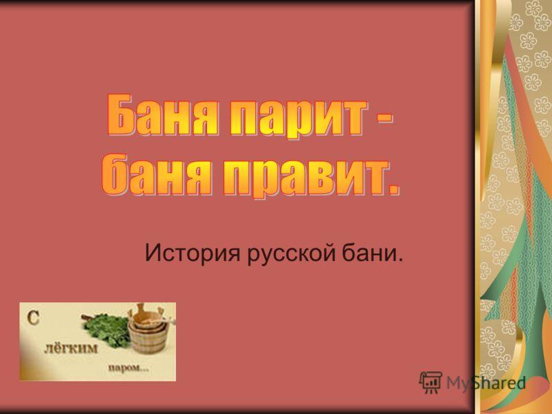 История русской бани.