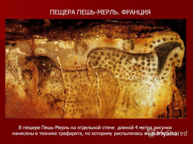 В пещере Пешь-Мерль на отдельной стене длиной 4 метра рисунки нанесены в технике трафарета, по которому распылялась жидкая краска. ПЕЩЕРА ПЕШЬ-МЕРЛЬ. ФРАНЦИЯ