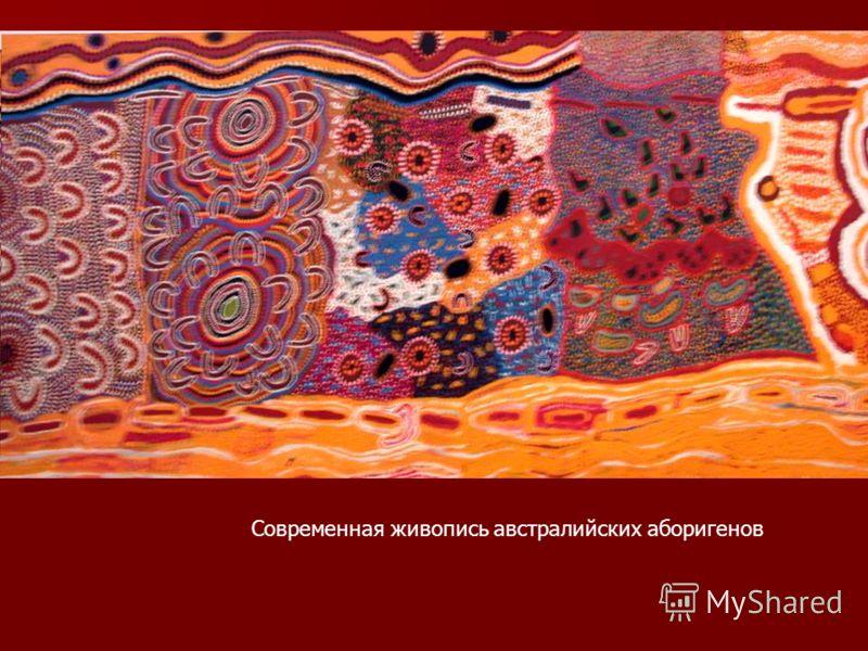 Современная живопись австралийских аборигенов
