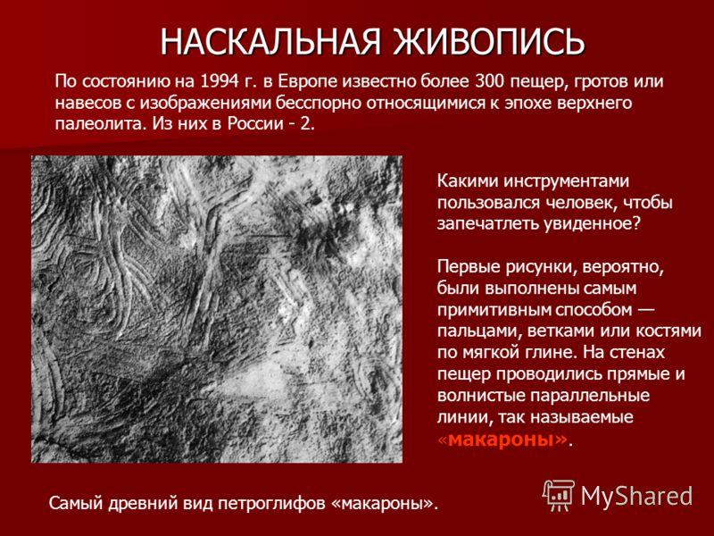 НАСКАЛЬНАЯ ЖИВОПИСЬ Какими инструментами пользовался человек, чтобы запечатлеть увиденное? Первые рисунки, вероятно, были выполнены самым примитивным способом пальцами, ветками или костями по мягкой глине. На стенах пещер проводились прямые и волнист