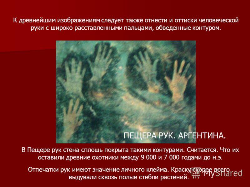 Отпечатки рук имеют значение личного клейма. Краску скорее всего выдували сквозь полые стебли растений. В Пещере рук стена сплошь покрыта такими контурами. Считается. Что их оставили древние охотники между 9 000 и 7 000 годами до н.э. ПЕЩЕРА РУК. АРГ