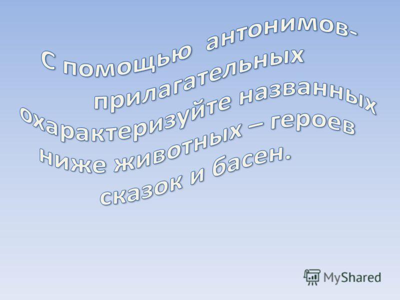 Ученье – свет, а неученье – тьма; За маленьким погнался, а большого потерял; Меньше говори, а больше делай; Мягко стелет; да жестко спать.