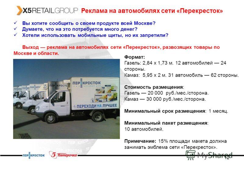 12 Реклама на автомобилях сети «Перекресток» Вы хотите сообщить о своем продукте всей Москве? Думаете, что на это потребуется много денег? Хотели использовать мобильные щиты, но их запретили? Выход реклама на автомобилях сети «Перекресток», развозящи