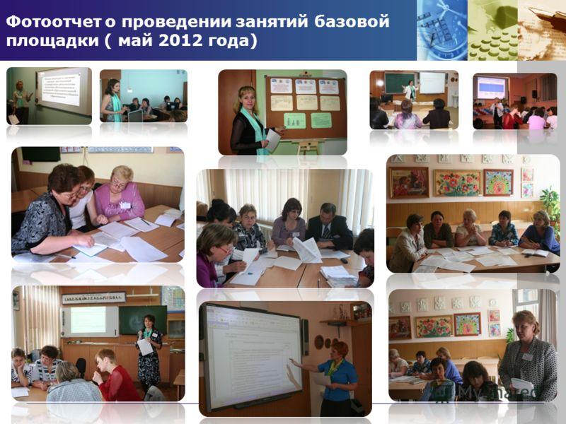 Фотоотчет о проведении занятий базовой площадки ( май 2012 года)