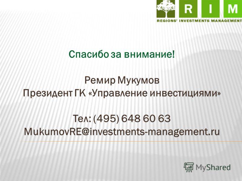 Спасибо за внимание! Ремир Мукумов Президент ГК «Управление инвестициями» Тел: (495) 648 60 63 MukumovRE@investments-management.ru