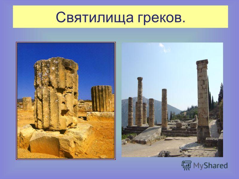 Святилища греков.