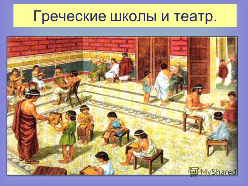 Греческие школы и театр.