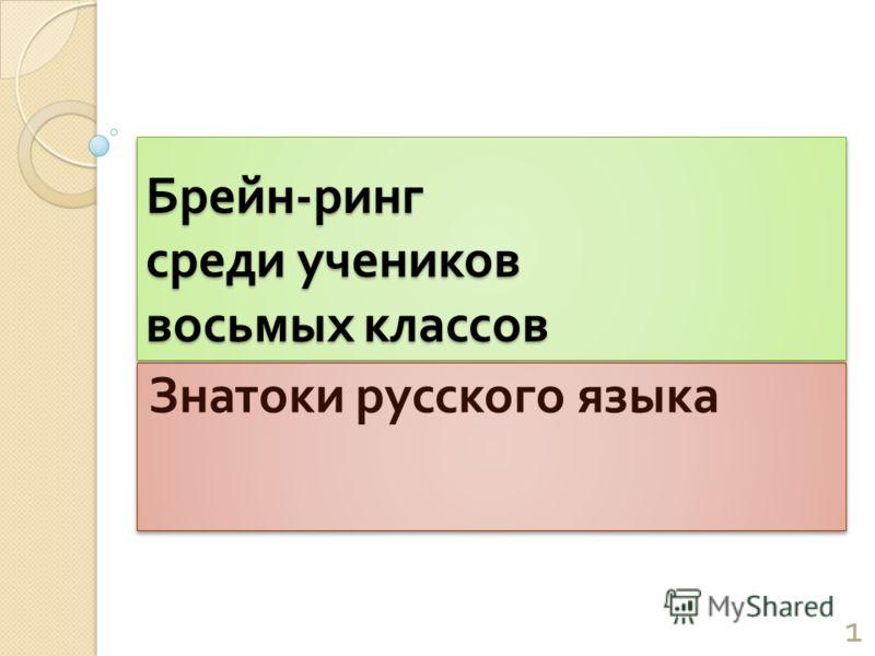 Брейн - ринг среди учеников восьмых классов Знатоки русского языка 1