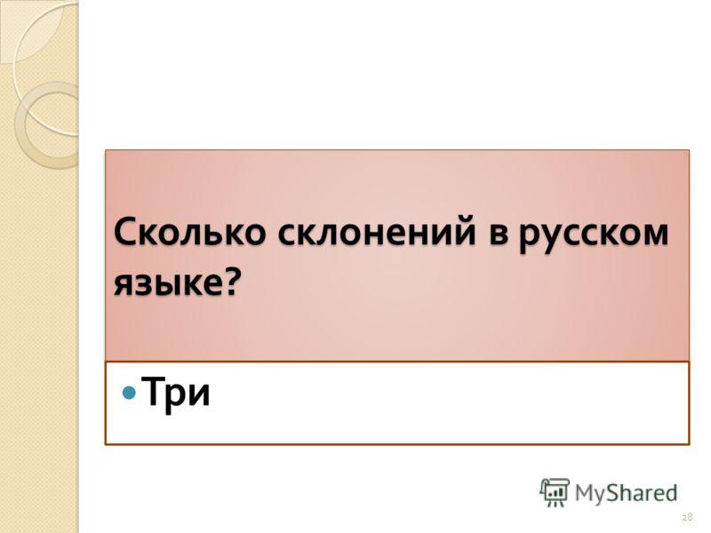 Сколько склонений в русском языке ? Три 28