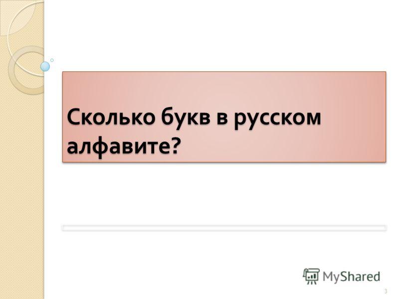 Сколько букв в русском алфавите ? 3