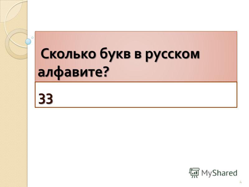 Сколько букв в русском алфавите ? Сколько букв в русском алфавите ? 33 4