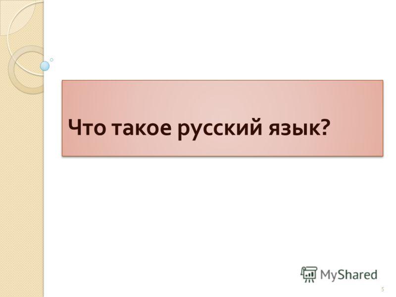 Что такое русский язык ? 5