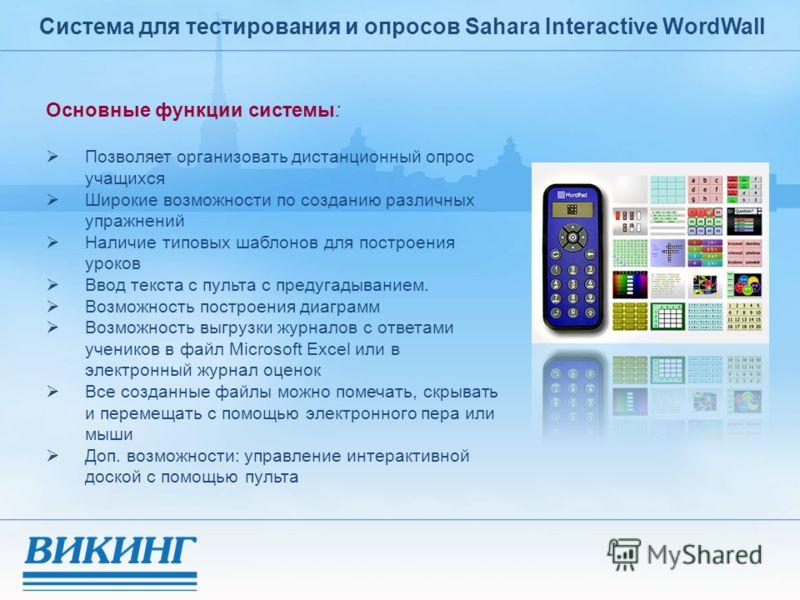 Система для тестирования и опросов Sahara Interactive WordWall Основные функции системы: Позволяет организовать дистанционный опрос учащихся Широкие возможности по созданию различных упражнений Наличие типовых шаблонов для построения уроков Ввод текс
