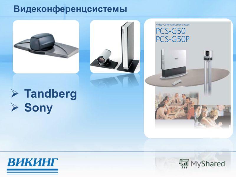 Видеконференцсистемы Tandberg Sony