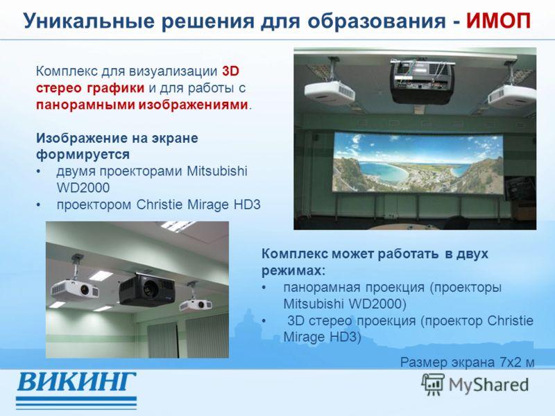 Уникальные решения для образования - ИМОП Комплекс для визуализации 3D стерео графики и для работы с панорамными изображениями. Изображение на экране формируется двумя проекторами Mitsubishi WD2000 проектором Christie Mirage HD3 Комплекс может работа