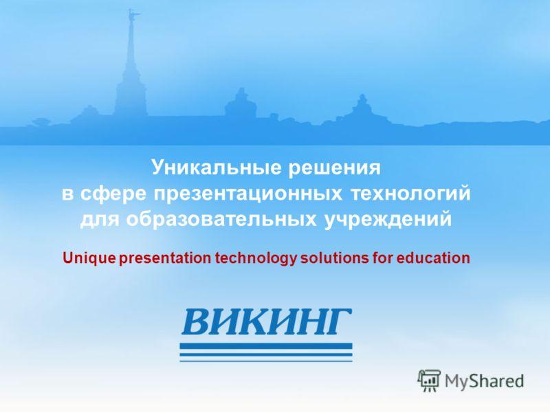 Уникальные решения в сфере презентационных технологий для образовательных учреждений Unique presentation technology solutions for education