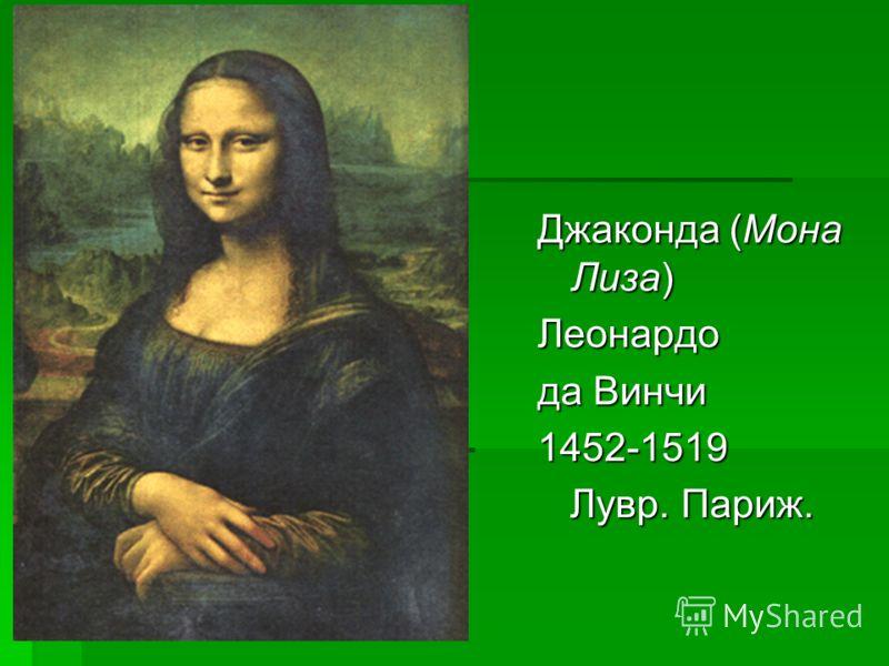 Джаконда (Мона Лиза) Леонардо да Винчи 1452-1519 Лувр. Париж. Лувр. Париж.