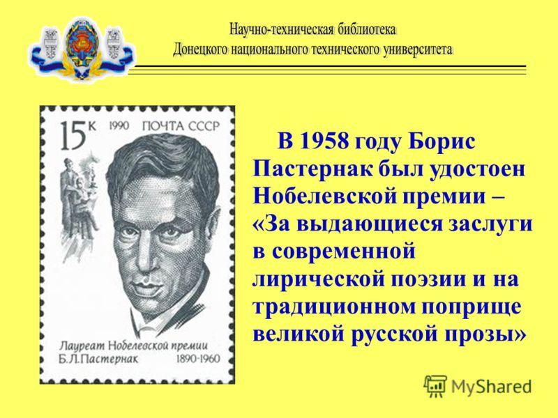 В 1958 году Борис Пастернак был удостоен Нобелевской премии – «За выдающиеся заслуги в современной лирической поэзии и на традиционном поприще великой