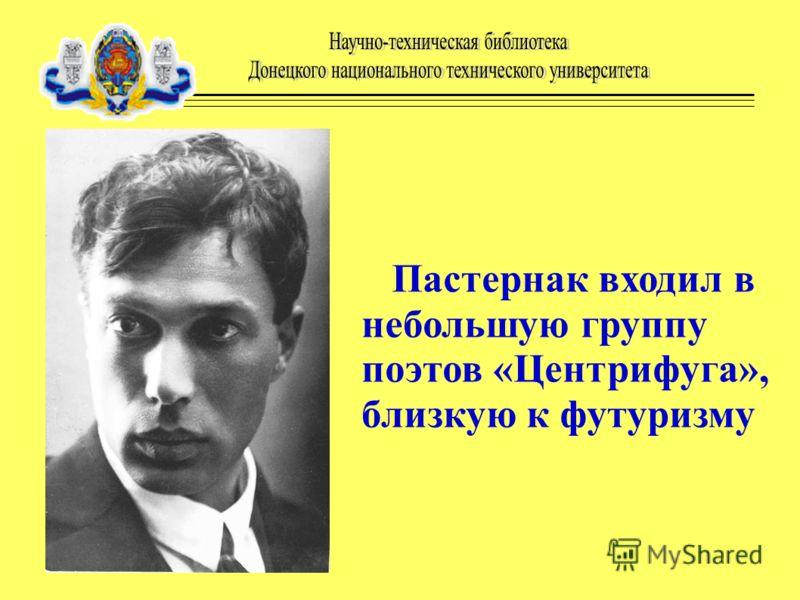 Пастернак входил в небольшую группу поэтов «Центрифуга», близкую к футуризму