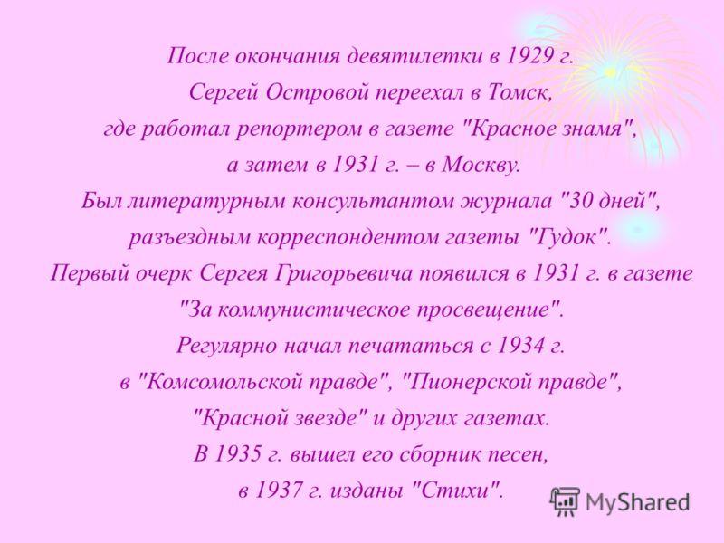 После окончания девятилетки в 1929 г. Сергей Островой переехал в Томск, где работал репортером в газете