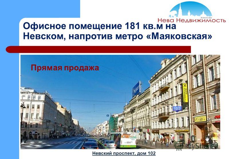 Офисное помещение 181 кв.м на Невском, напротив метро «Маяковская» Невский проспект, дом 102 Прямая продажа