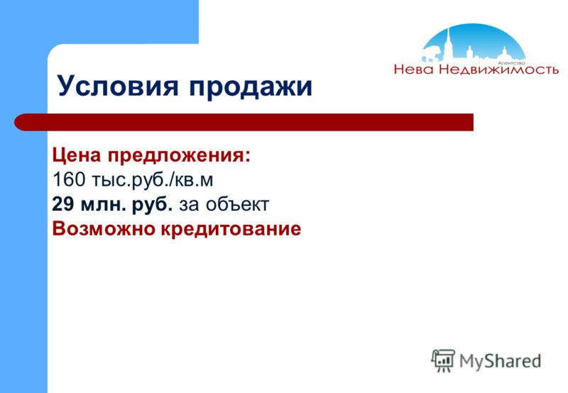 Условия продажи. Цена предложения: 160 тыс.руб./кв.м 29 млн. руб. за объект Возможно кредитование
