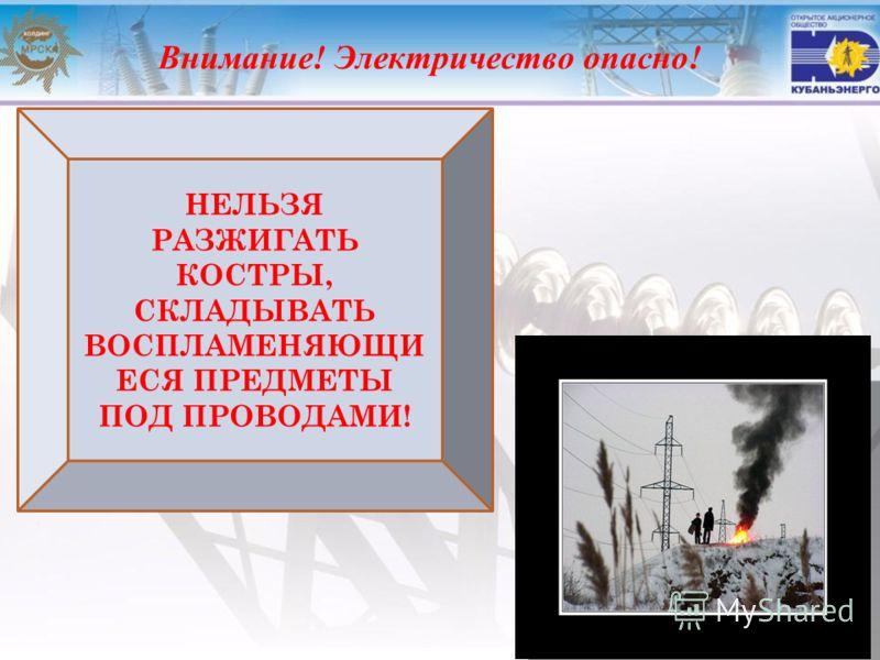Внимание! Электричество опасно! НЕЛЬЗЯ РАЗЖИГАТЬ КОСТРЫ, СКЛАДЫВАТЬ ВОСПЛАМЕНЯЮЩИ ЕСЯ ПРЕДМЕТЫ ПОД ПРОВОДАМИ!