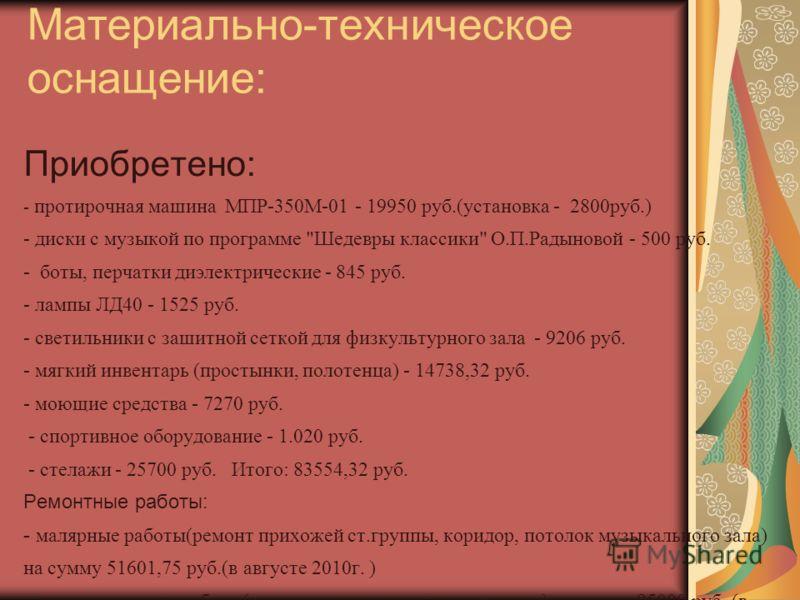 Материально-техническое оснащение: Приобретено: - протирочная машина МПР-350М-01 - 19950 руб.(установка - 2800руб.) - диски с музыкой по программе
