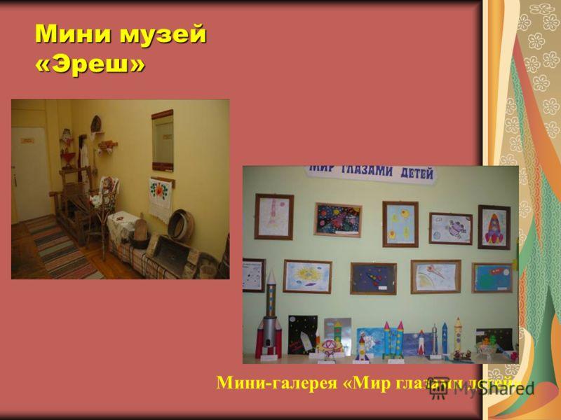 Мини музей «Эреш» Мини-галерея «Мир глазами детей»