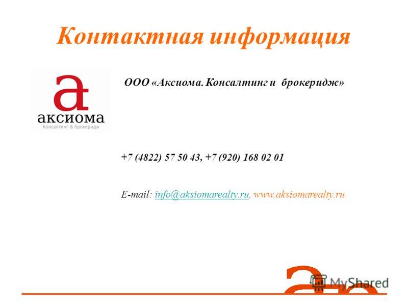 Контактная информация ООО «Аксиома. Консалтинг и брокеридж» +7 (4822) 57 50 43, +7 (920) 168 02 01 E-mail: info@aksiomarealty.ru, www.aksiomarealty.ruinfo@aksiomarealty.ru
