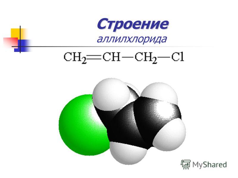 Строение Строение аллилхлорида