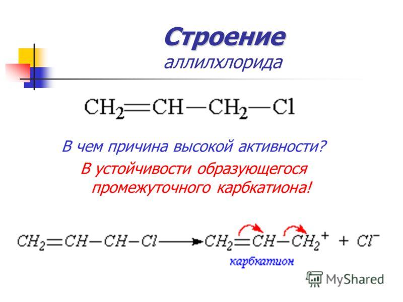 В чем причина высокой активности? В устойчивости образующегося промежуточного карбкатиона!