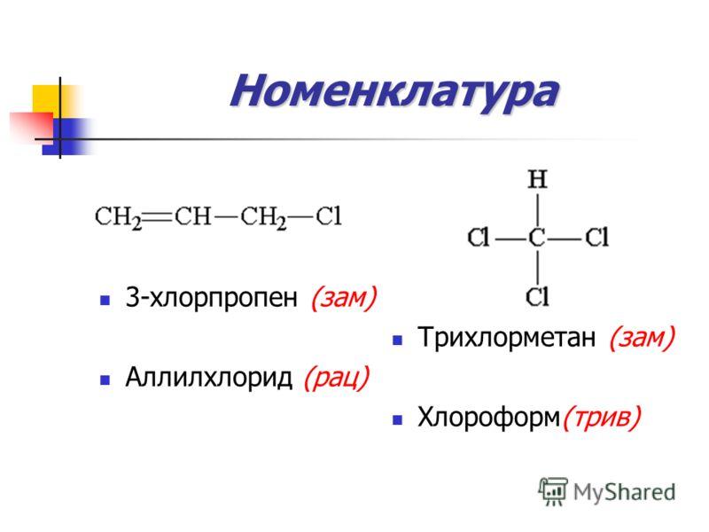 Номенклатура 3-хлорпропен (зам) Аллилхлорид (рац) Трихлорметан (зам) Хлороформ(трив)