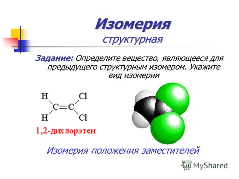 Изомерия структурная Задание: Определите вещество, являющееся для предыдущего структурным изомером. Укажите вид изомерии Изомерия положения заместителей